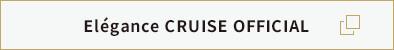 Elégance CRUItSE OFFICIALサイトへ