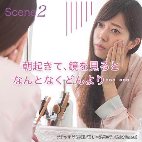 Scene2 朝起きて、鏡を見るとなんとなくどんより……