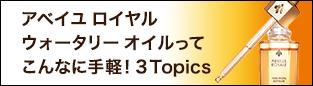 アベイユ ロイヤル ウォータリーオイルってこんなに手軽!Topics3
