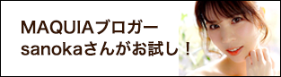 MAQUIAブロガー sanokaさんがお試し!