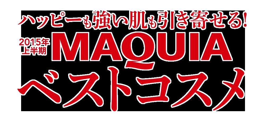 ハッピーも強い肌も引き寄せる! 2015年上半期MAQUIAベストコスメ