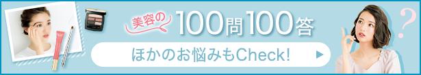 美容の100問100答 ほかのお悩みもCheck!