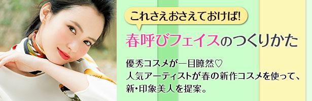 優秀コスメが一目瞭然♡ 人気アーティストが春の新作コスメを使って、新・印象美人を提案。