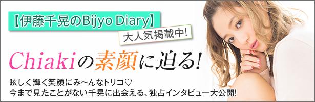 【伊藤千晃のBijyo Diary】 大人気連載中! Chiakiの素顔に迫る! 冬眩しく輝く笑顔にみ〜んなトリコ♡  今まで見たことがない千晃に出会える、独占インタビュー大公開!