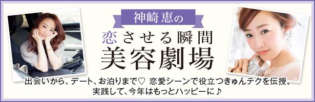 神崎 恵の恋させる瞬間 美容劇場 出会いから、デート、お泊りまで♡ 恋愛シーンで役立つきゅんテクを伝授。実践して、今年はもっとハッピーに♪