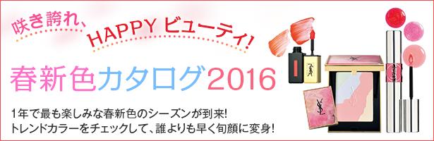 【咲き誇れ、HAPPY ビューティ! 春新色カタログ2016 1年で最も楽しみな春新色のシーズンが到来! トレンドカラーをチェックして、誰よりも早く旬顔に変身!