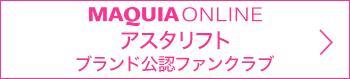 MAQUIA ONLINE アスタリフト ブランド公認ファンクラブ