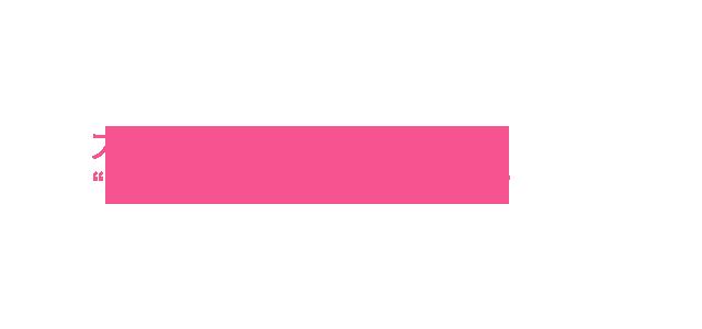 """大人のツヤ肌を叶える""""幸せ3Dフェイス""""の作り方"""
