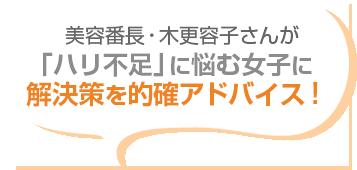 美容番長・木更容子さんが「ハリ不足」に悩む女子に解決策を的確アドバイス!
