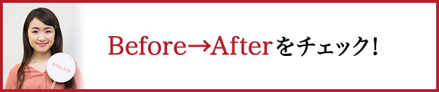 Before→Afterをチェック!