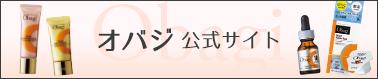 オバジ公式サイト