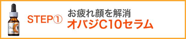 STEP① お疲れ顔を解消 オバジC10セラム