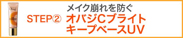 STEP② メイク崩れを防ぐ オバジCブライトキープベースUV