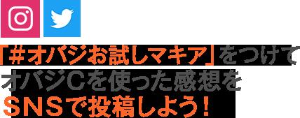 「#オバジお試しマキア」をつけてオバジCを使った感想をSNSで投稿しよう!