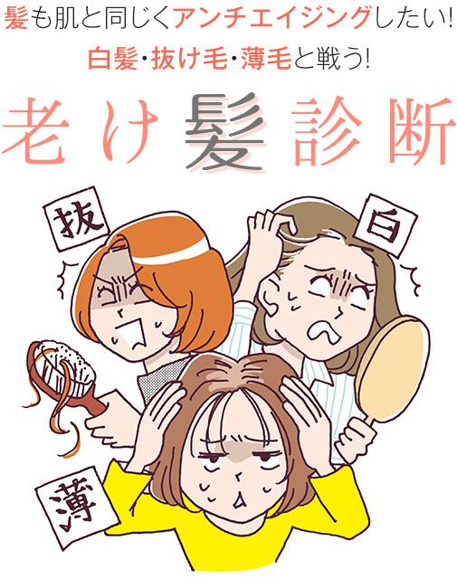 髪も肌と同じくアンチエイジングしたい! 白髪・抜け毛・薄毛と戦う! 老け髪診断