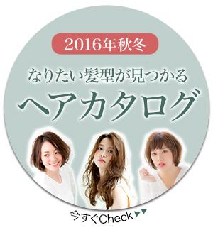 2016秋冬 人気No.1の髪型は?髪の長さ別「最旬ヘアカタログ」