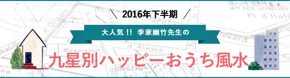 2016年下半期 大人気!李家幽竹先生の 九星別ハッピーおうち風水