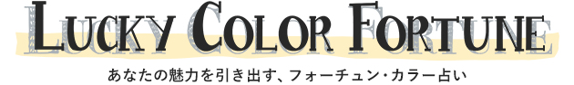 LUCKY COLOR FORTUNE -あなたの魅力を引き出す、フォーチューンカラー占い-