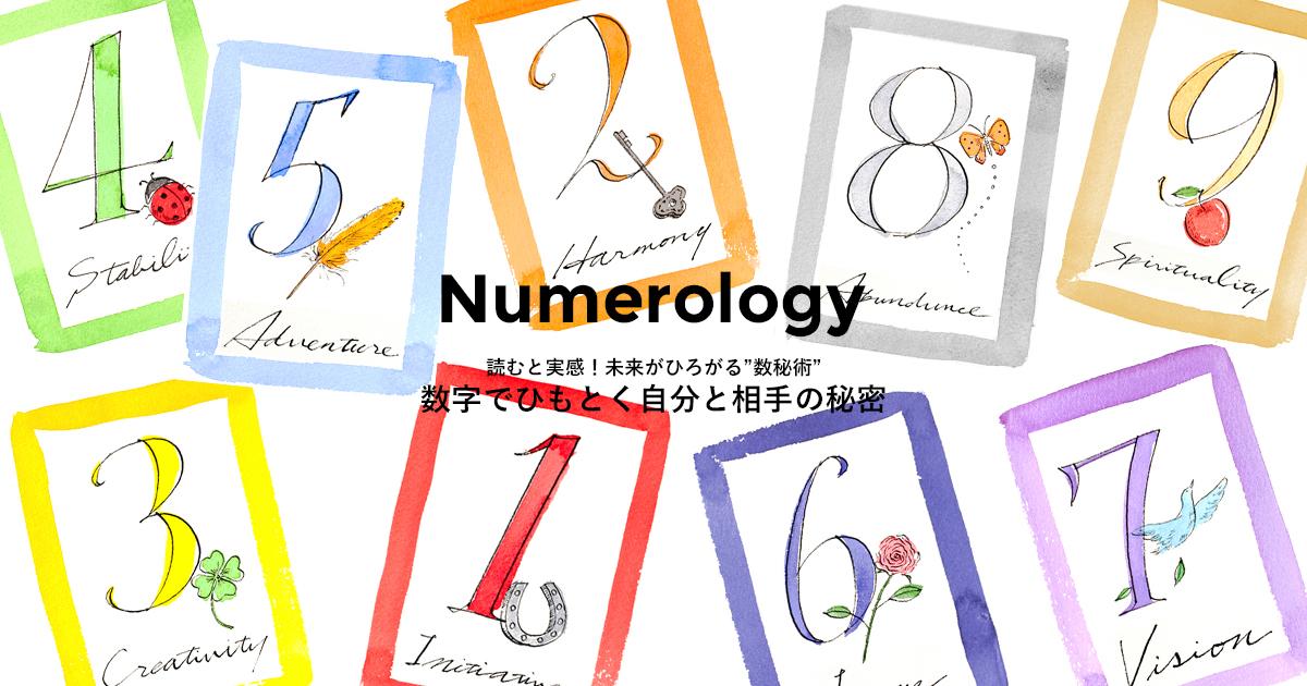 誕生数と相性数でひもとくあなたの運勢「Numerology(数秘術)」