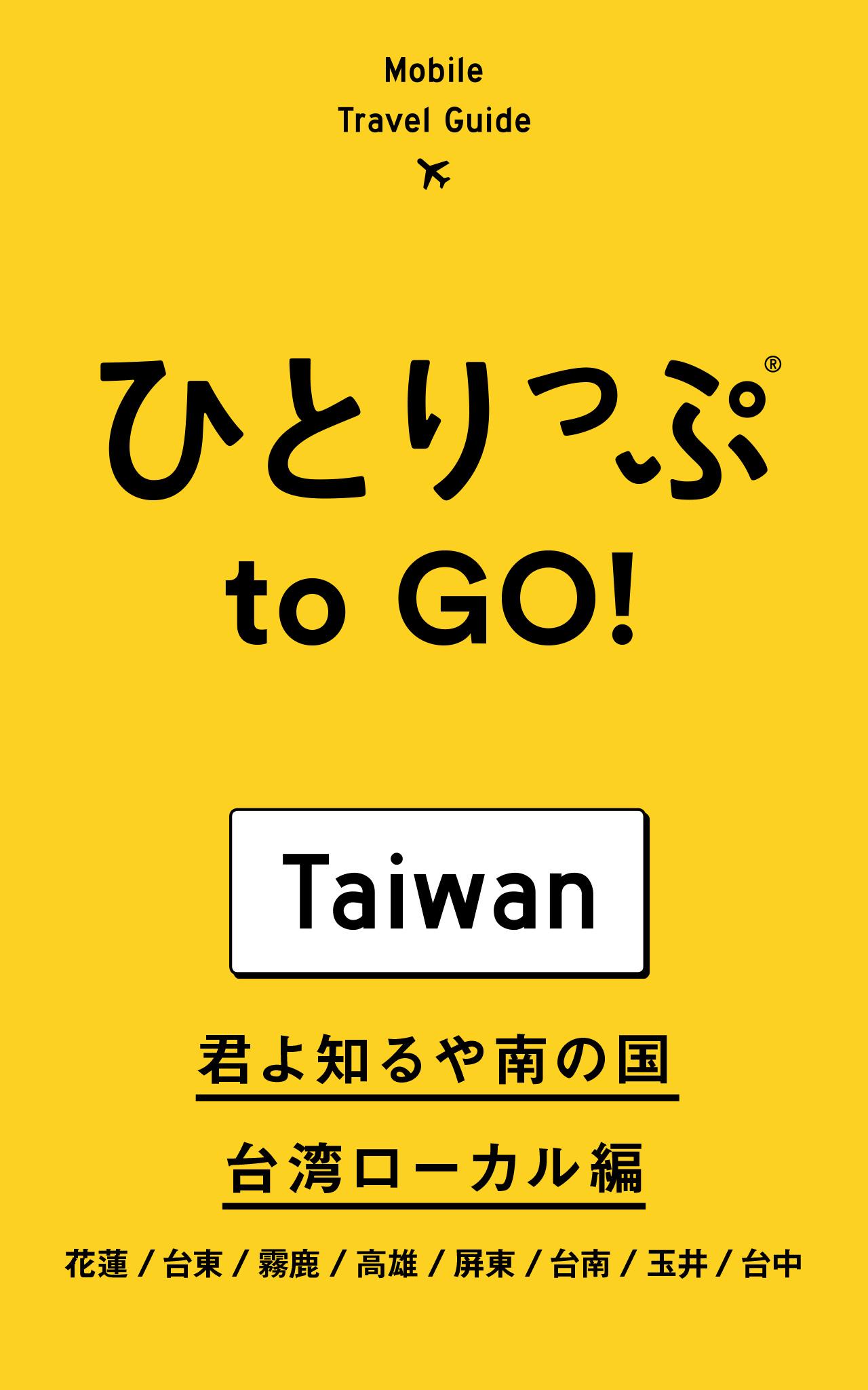 今日も世界のどこかでひとりっぷ®︎ to GO! 君よ知るや南の国 台湾ローカル編