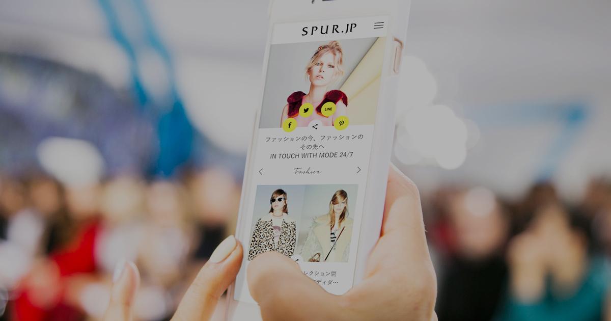 日本発信のファッショントレンド情報サイト | SPUR