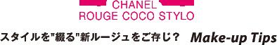 ROUGE COCO STYLO スタイルを綴る新ルージュをご存じ? Make-up Tips
