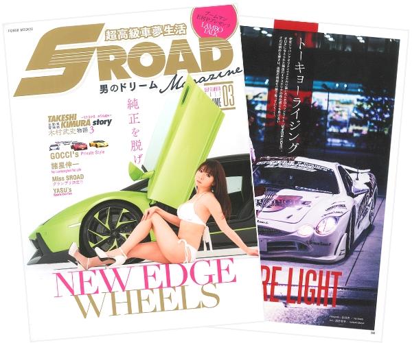 7/24発売の高級カー雑誌『S ROAD』に紹介されました