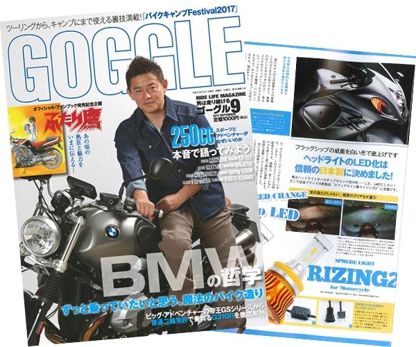 7/24発売のバイク雑誌『GOGGLE(ゴーグル)』掲載