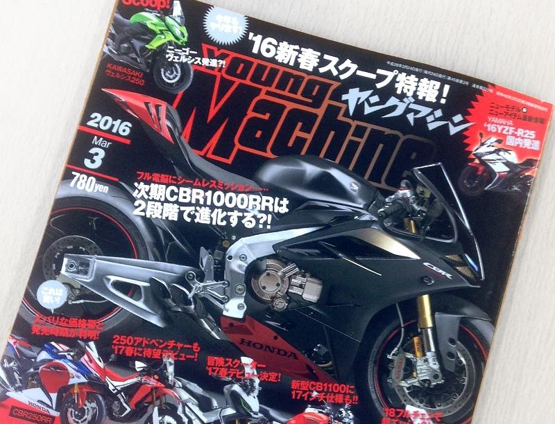 「ヤングマシン」2016年3月号 バイク用ライジング紹介記事掲載