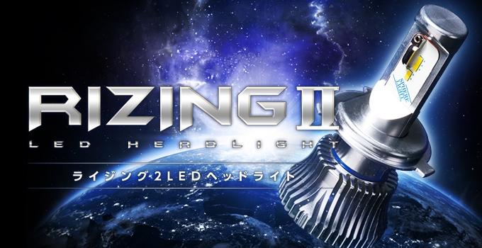 夜間運転時の視野を改善する車検対応の日本製LEDヘッドライト「RIZING2(ライジング2)」を発売しました