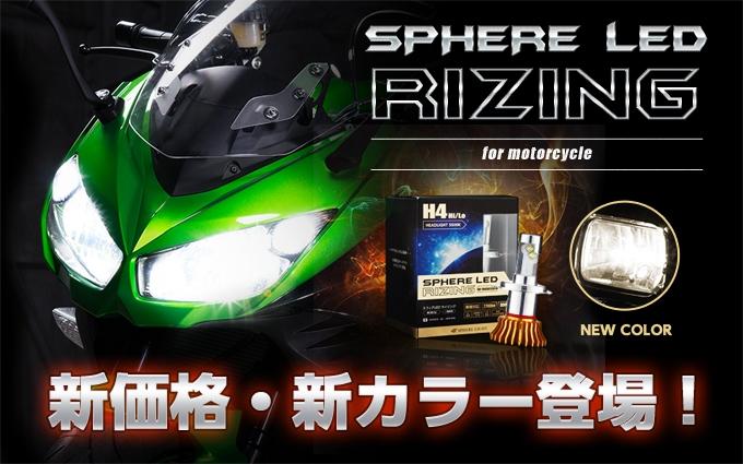 『日本製バイク用LEDヘッドライト RIZING(ライジング)』新価格・新カラー登場!
