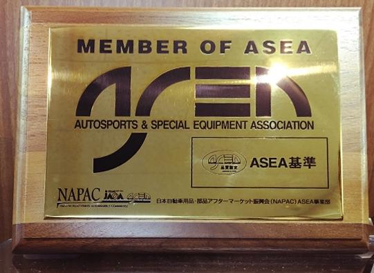 ASEAに加盟いたしました。
