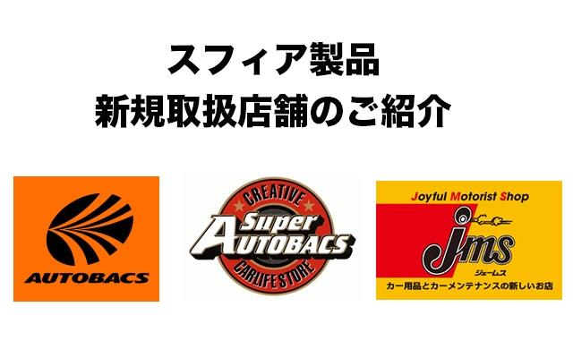 【オートバックス・スーパーオートバックス・ジェームス】スフィアRIZINGお取扱い新規8店舗追加!!