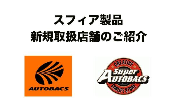 【オートバックス・スーパーオートバックス】スフィアRIZINGお取扱い新規7店舗追加!!