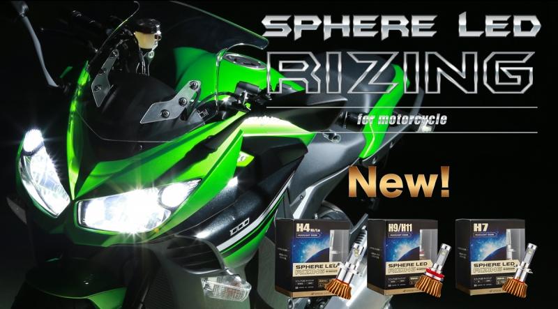 新製品バイク用スフィアLEDライジング発売のお知らせ