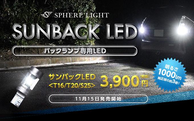 業界最高峰の明るさを実現したバックランプ専用LED 『SUNBACK(サンバック)』発売のお知らせ