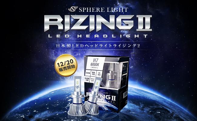 【12/20 販売開始】RIZING2「H7」ラインナップ追加のお知らせ
