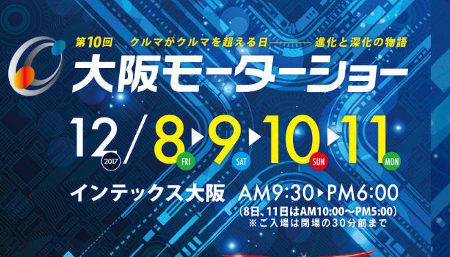 【12/8〜12/11】第10回大阪モーターショー (THE 10th OSAKA MOTOR SHOW)