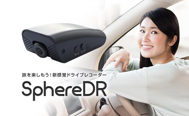 スマートフォン連動のドライブレコーダー「SphereDR」発売