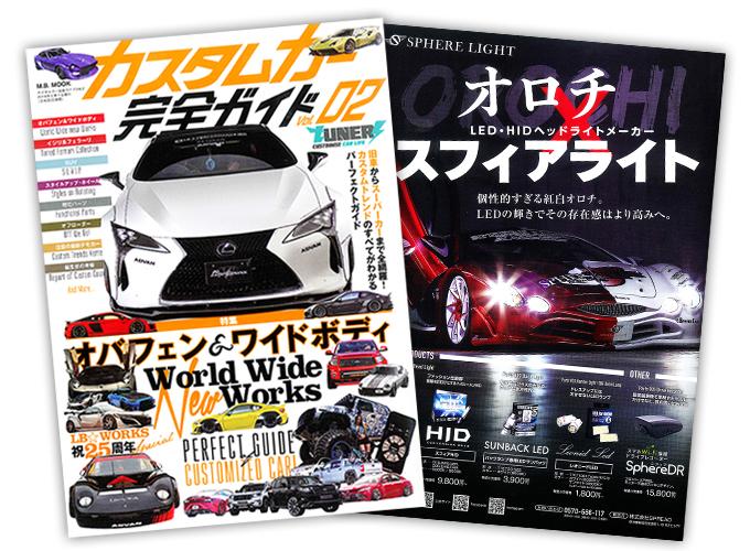 3/30発売『カスタムカー完全ガイド Vol.2』掲載