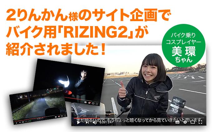 【2りんかんコラボ企画】バイク乗りコスプレイヤー「美環ちゃん」にライジング2を紹介してもらいました。