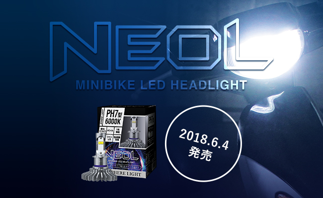 【6/4発売】原付・ミニバイク用LEDヘッドライト『NEOL(ネオル)』Web公開