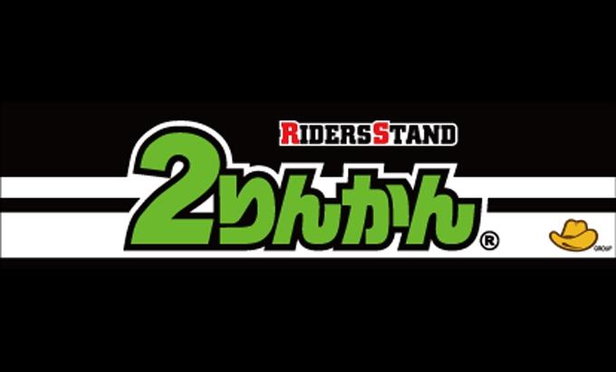 ライダーススタンド緑2りんかん