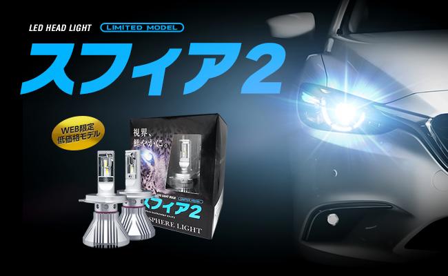 WEB限定低価格モデルLEDヘッドライト『スフィア2』発売