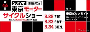第46回 2019東京モーターサイクルショー2019