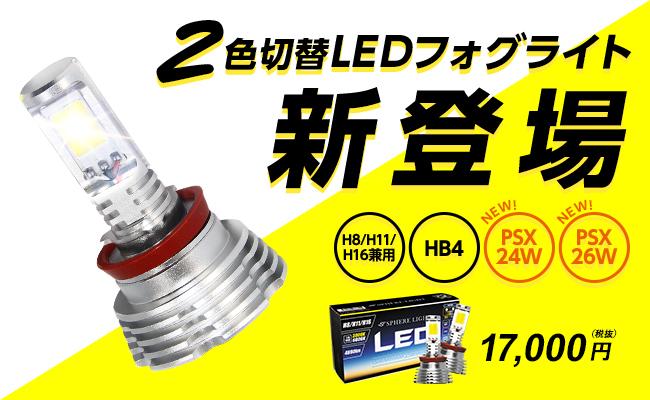 【新発売】スフィアLED for フォグ PSX24W / PSX26W デュアルカラーモデル発売開始!