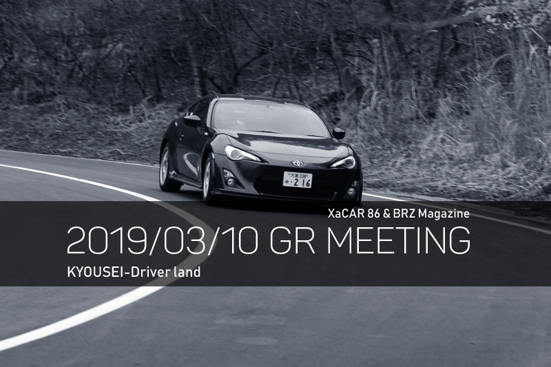 GR MEETING 商品案内イベント