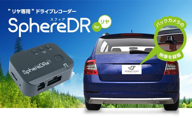 バックカメラを利用したリア監視用ドライブレコーダー『SphereDR for REAR(スフィアDRフォーリア)』発売