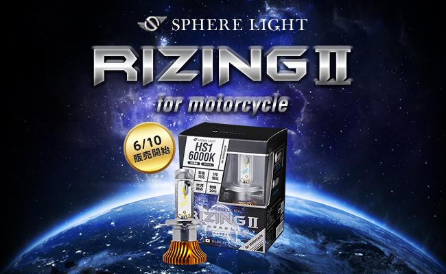 【新発売】『バイク用RIZING2HS1(4500K・6000K)』発売のお知らせ