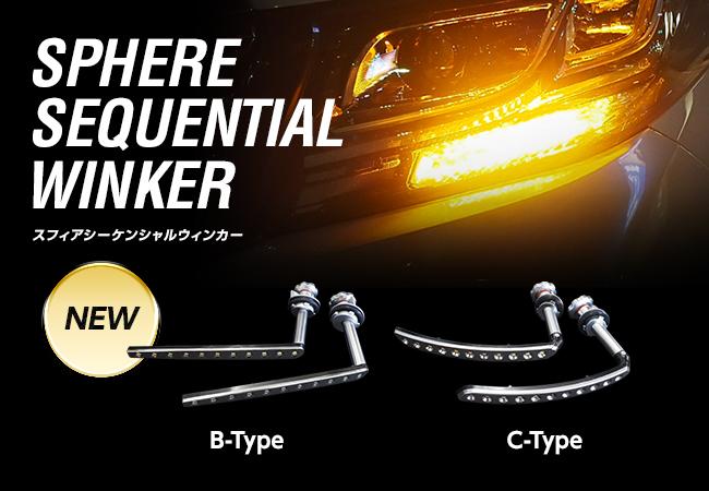 『スフィアシーケンシャルウィンカー B-Type / C-Type / A-Type専用イルミ電源取出しハーネス』販売のお知らせ